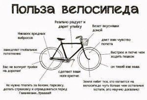 Дополнительные бонусы велосипеда